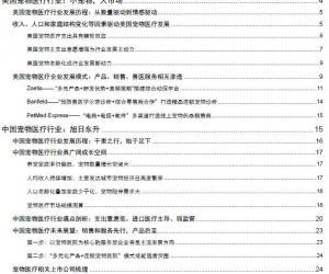 长江证券:从美国宠物医疗行业看中国未来发展