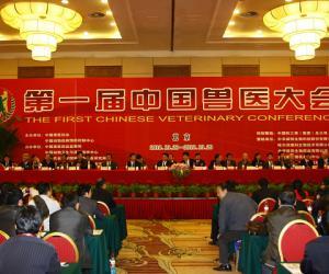 第七届中国兽医大会将在成都举办