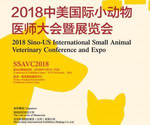 2018中美国际小动物医师大会暨展览会(SSAVC2018)